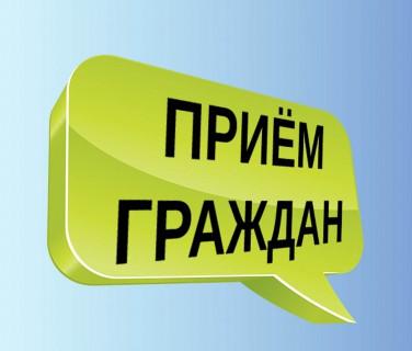 Табличка прием граждан