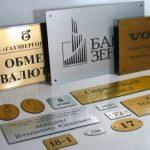 Гравировка табличек и визиток