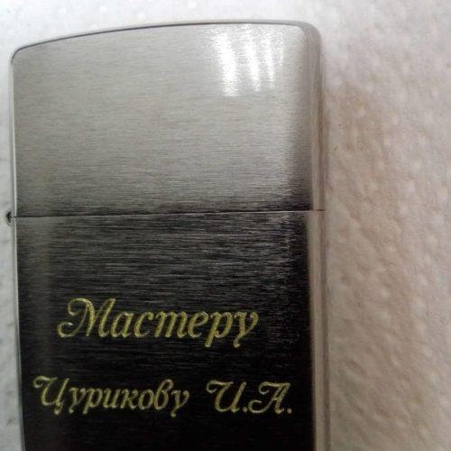 Гравировка на зажигалке ZIPPO надпись