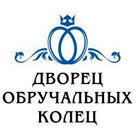 Логотип ювелирного магазина Дворец обручальных колец